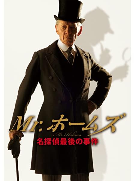 【Mr.ホームズ最後の事件】