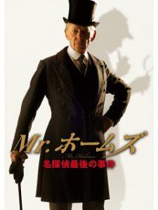 『Mr.ホームズ 名探偵最期の事件